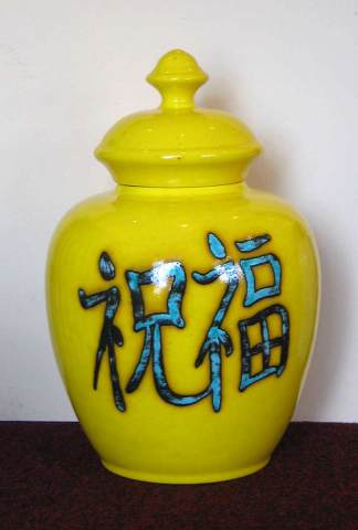 Longevity, Love, Blessings Chinese Ginger Jar
